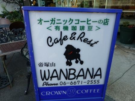 帝塚山WANBANA4