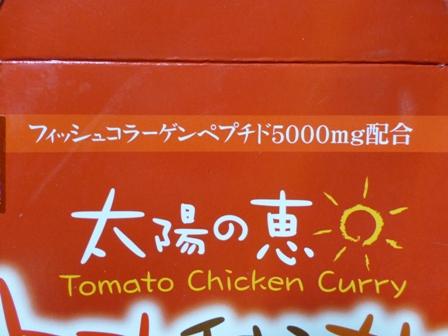 トマトチキンカレー6