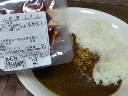 しば漬付京風カレー8