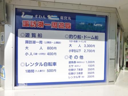 諏訪湖観光汽船10