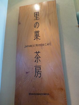 恵那川上屋11