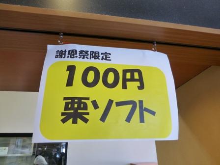 恵那川上屋13