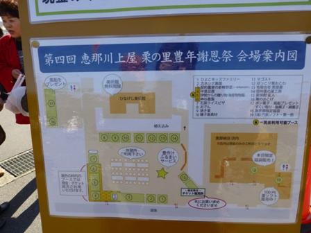 恵那川上屋17