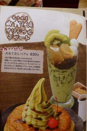 甘味喫茶おかげ庵5