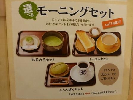 甘味喫茶おかげ庵9