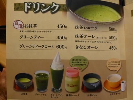 甘味喫茶おかげ庵17