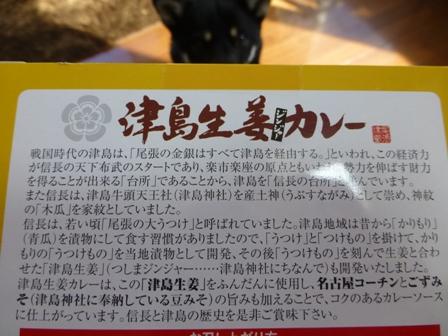津島生姜カレー2