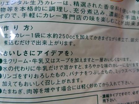 生乃カレー3