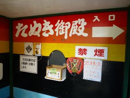 淡路立川水仙郷16