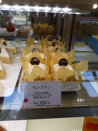 徳島洋菓子倶楽部イルローザ15