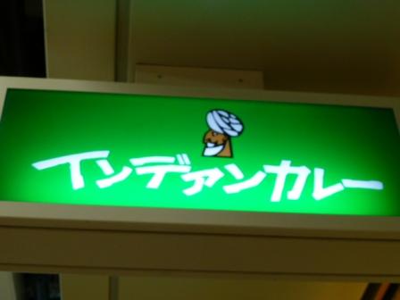 インデアンカレー 堂島店3