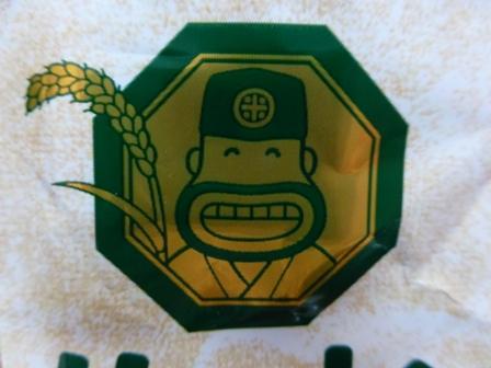 お米で作ったカール9
