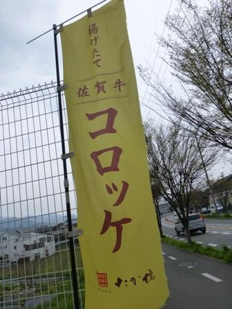 佐賀牛コロッケ6