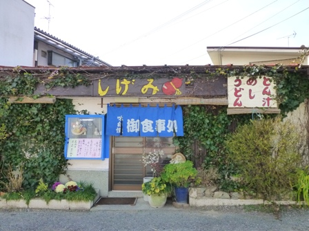 しげみ食堂11