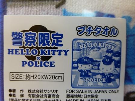 警察キティ7
