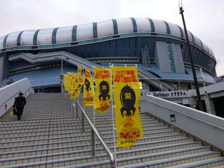阪神中日京セラドーム2