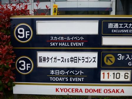 阪神中日京セラドーム4