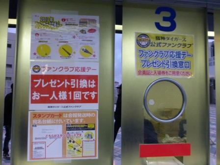 阪神中日京セラドーム5