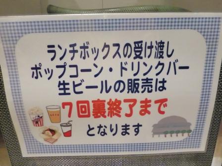 阪神中日京セラドーム9