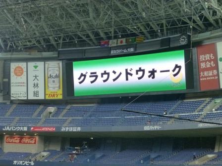 京セラドームグラウンドウォーク2