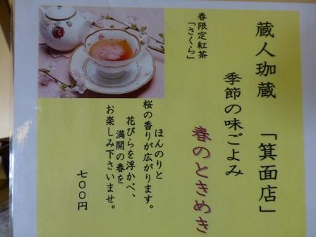 珈琲蔵人9