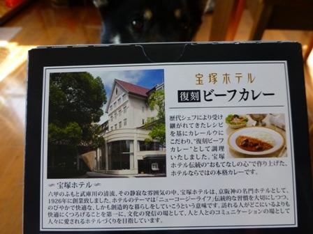 宝塚復刻ビーフカレー2