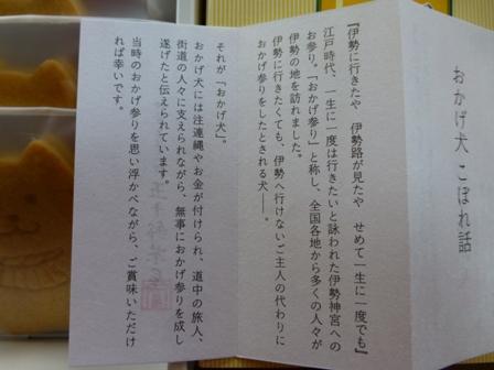 信楽鳥羽伊勢旅行お土産11