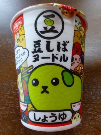 豆しばヌードル8