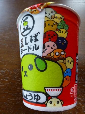 豆しばヌードル9