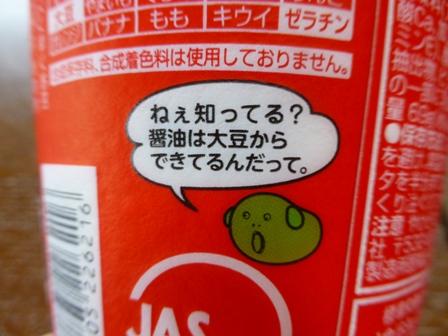 豆しばヌードル11