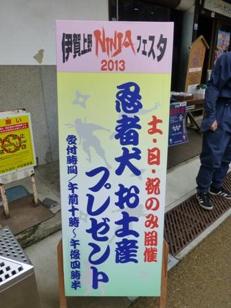 忍者犬変身26