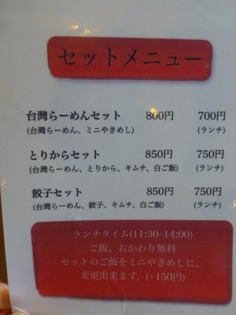 台湾ラーメン徹2
