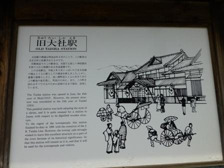 旧大社駅4