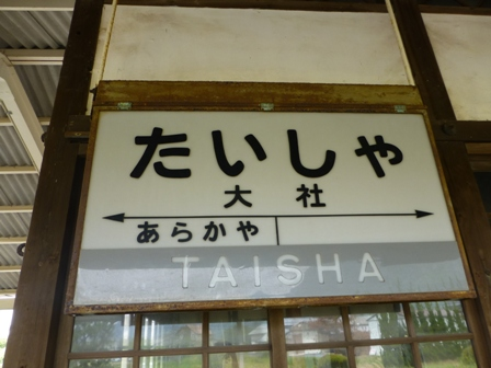 旧大社駅6