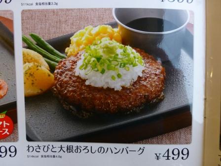 ジョイフル平田店4