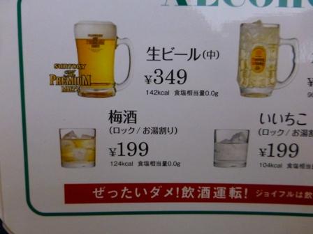 ジョイフル平田店7