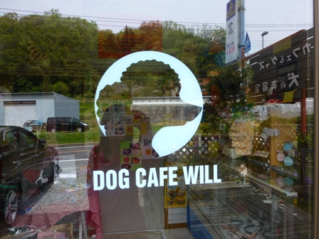 DOG CAFE WILL17