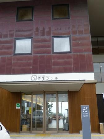 ベイサイドスクエア皆生ホテル 海潮園10