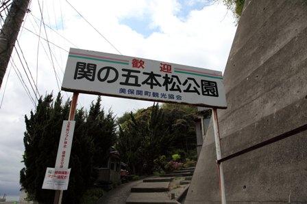 関の五本松公園1