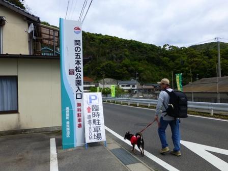 関の五本松公園5