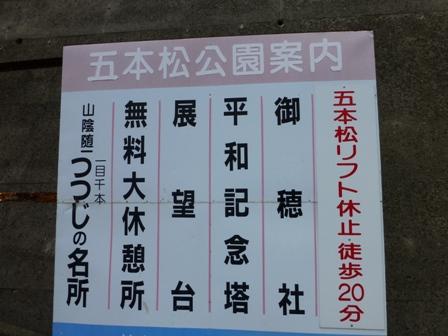 関の五本松公園6