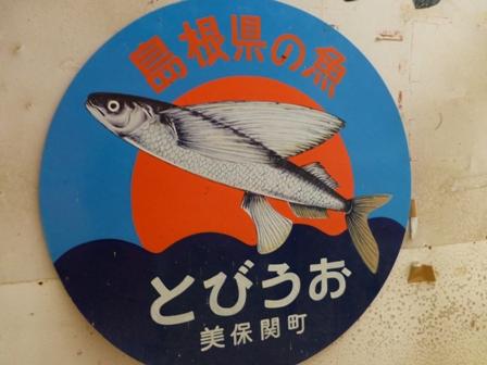 関の五本松公園8