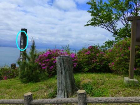 関の五本松公園17