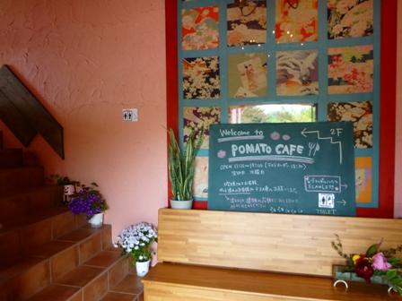 POMATO CAFE(ポマトカフェ)2