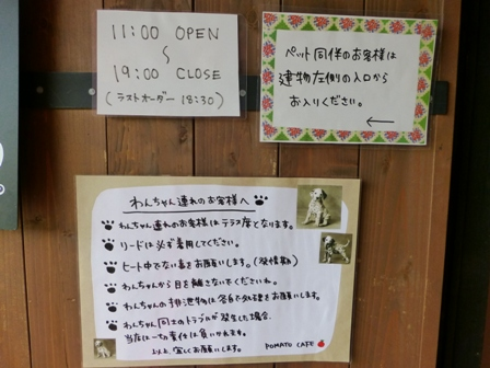 POMATO CAFE(ポマトカフェ)3