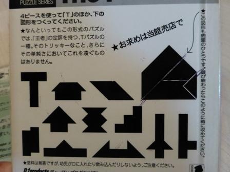 木のパズル 『The-T』3
