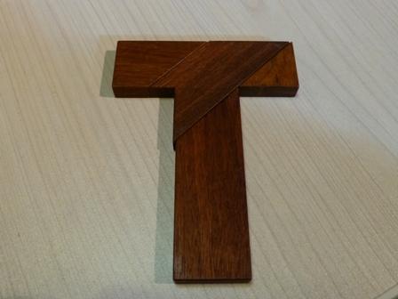 木のパズル 『The-T』4