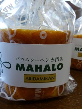 MAHALO10.jpg