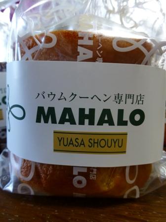 MAHALO12.jpg