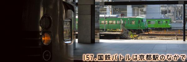【新作の話】京都府 京都駅~福知山駅